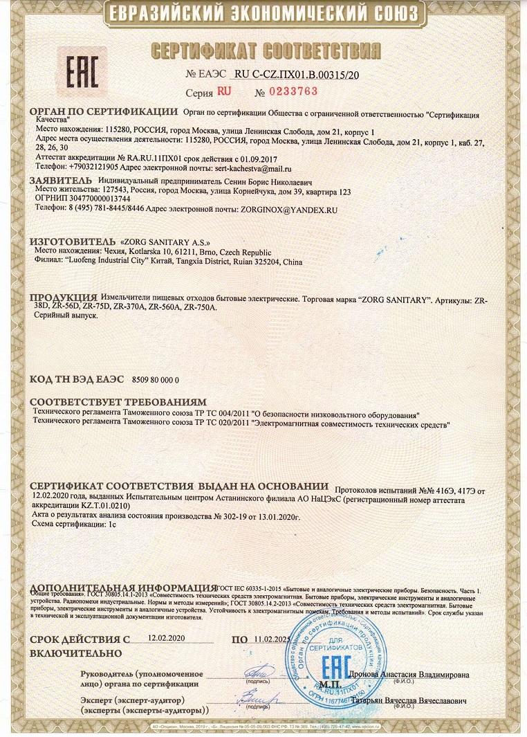 Сертификат соответствия Зорг