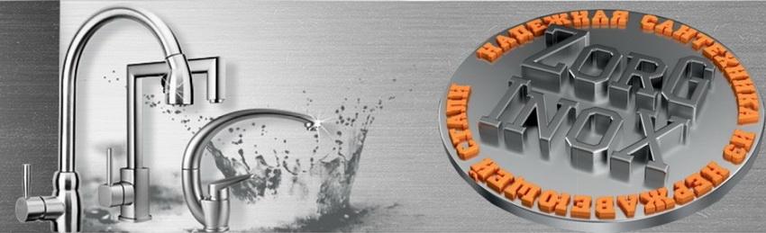 ZORG INOX гарантия от производителя 25 лет !